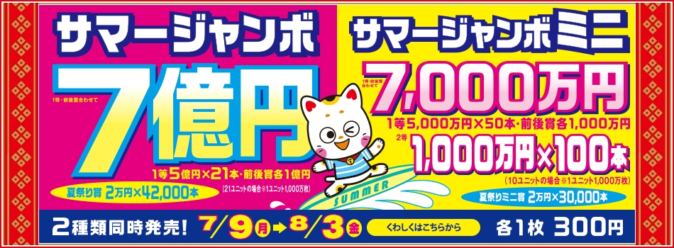 Public lottery release jumbo for 2,018 years in summer!