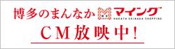 在Ming新商業廣告放映時!